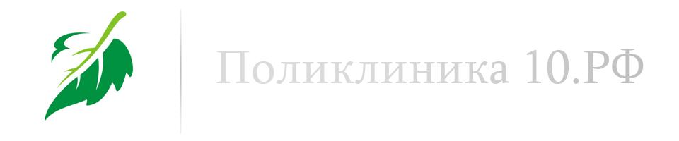 Муниципальное Бюджетное Учреждение Здравоохранения «Городская Поликлиника № 10 города Ростова-на-Дону»