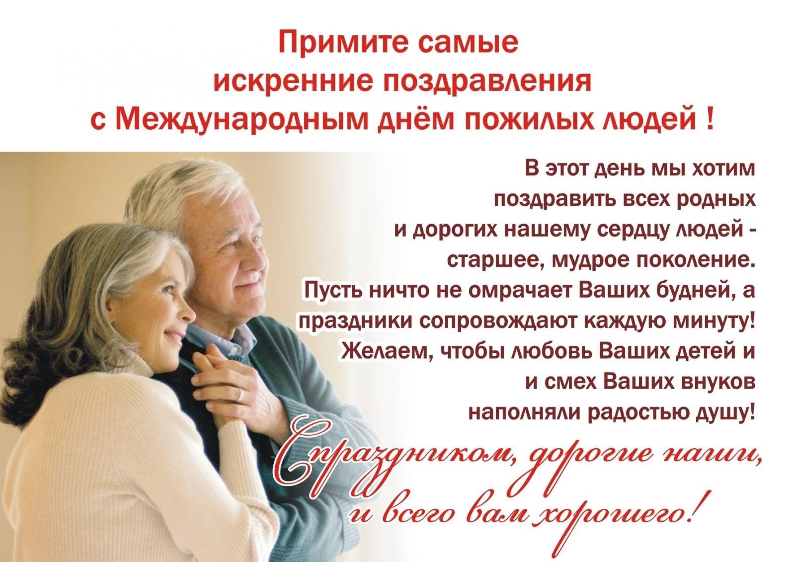Поздравление слова на день пожилого человека в 196