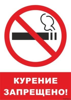 G:\КУРЕНИЕ - 31 мая\картинки\kurenie-zaprescheno-a4-800x1131.jpg