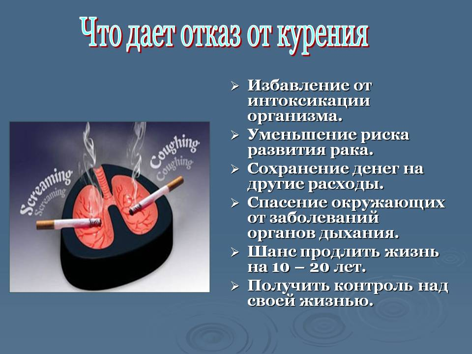 http://900igr.net/datas/obg/Narushenija-dejatelnosti-nervnoj-sistemy/0022-022-CHto-daet-otkaz-ot-kurenija.jpg