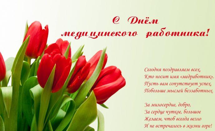 \\thecus.local\shares\306_Змияк Н.В\2019\Июнь\День медика\фото поздравление.jpg